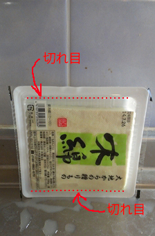 tofu_R-001.jpg